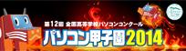 http://www.u-aizu.ac.jp/pc-concours/index.html