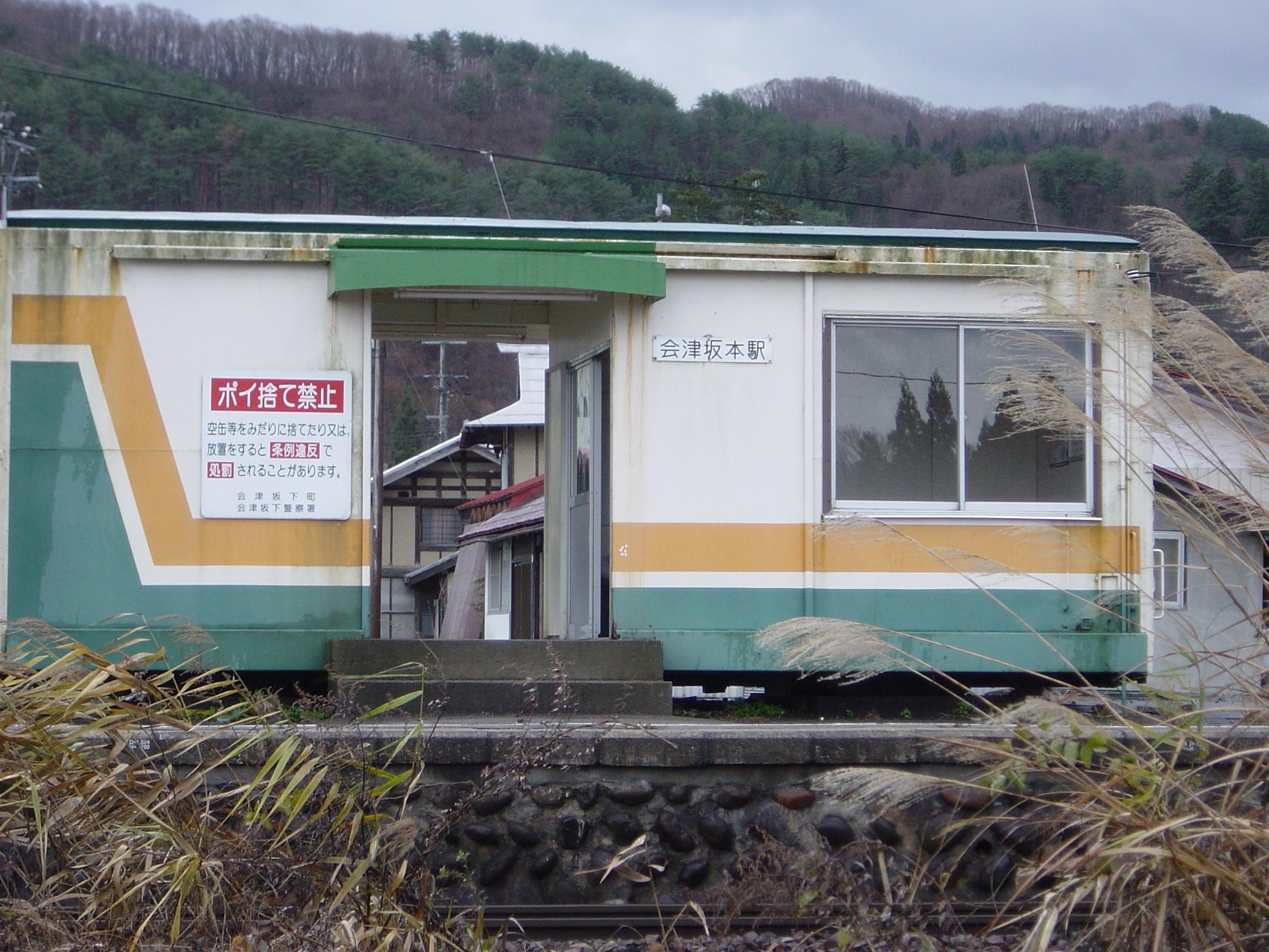会津坂本駅